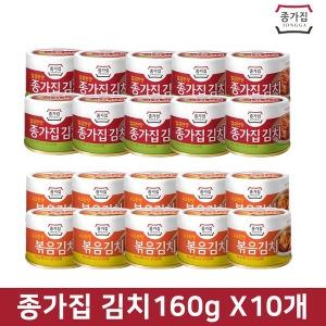 종가집 김치160g X 10개 맛김치/볶음김치/반찬