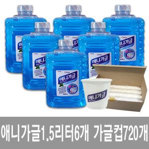 애니가글1.5Lx6/가글컵/가글디스펜서/가그린/가글