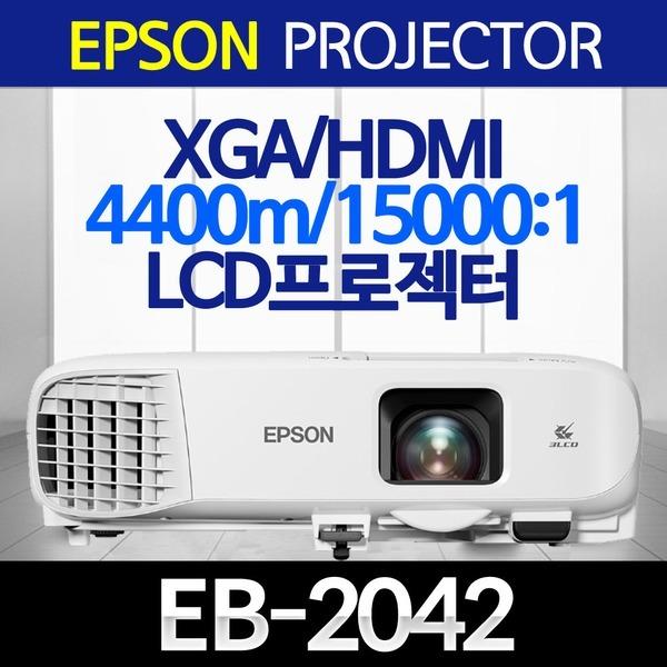 (엡손프로젝터) EB-2042 4400안시/XGA/LCD/재고보유