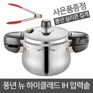 (풍년/압력밥솥)뉴하이클래드/IH하이브/압력솥/10인용