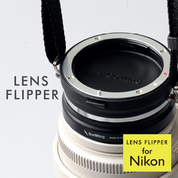 GoWing 니콘 용 렌즈플리퍼/플리퍼캡 고윙 렌즈홀더