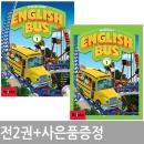 English Bus Starter 1단계 (s+W) / 전2권+ 미니노트증정