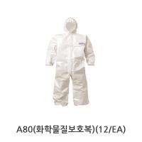보호복 A80(화학물질보호복) 43452 (L) 백색 (12/EA)