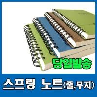 스프링노트 무지연습장 줄 무지 비닐 노트 리갈패드