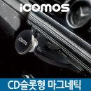 아이코모스 차량용거치대 CD슬롯 자석 핸드폰 (MCD01)