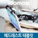 아이코모스 헤드레스트 차량용거치대 태블릿 패드 (H01