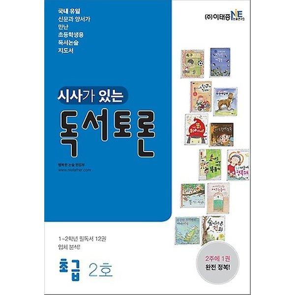 시사가 있는 독서토론 초급 2호