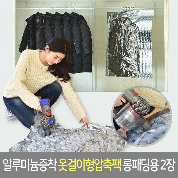 프리모  알루미늄증착 옷걸이형압축팩 롱패딩용2장 (1200x700)