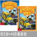 English Bus Starter 2단계 (s+W) / 전2권+ 미니노트증정