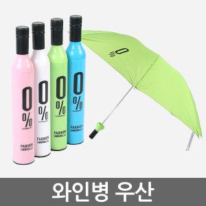 와인병우산4종중1택/멜빵우산/패션장우산/양산/우산꽂