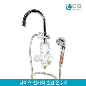 굿수전/전기 순간 온수기/세면기/샤워기/수도꼭지