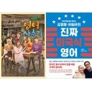 (전2권)나의영어사춘기+김영철타일러의진짜미국식영어 시원스쿨/위즈덤하우스