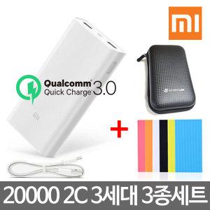 신형 3세대 20000 2C 대용량휴대폰 핸드폰 보조배터리