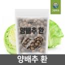국내산 양배추환 300g 양배추 함량 100%