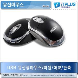 유선 마우스/부드러운휠/인체공학/USB