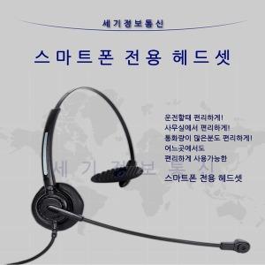 스마트폰전용헤드셋/SG011/핸드폰헤드셋/고품질헤드셋
