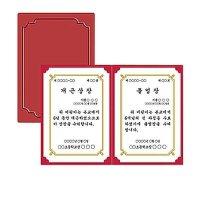 126234 종이상장케이스(350g/A4/10개/진홍색/끼움식/우진)