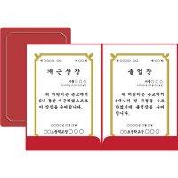 126233 종이상장케이스(350g/A4/10개/진홍색/거치식/우진)
