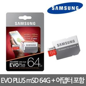 삼성신형 마이크로 micro sd카드 메모리 64G/블랙박스
