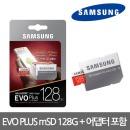 삼성 신형 micro sd카드 메모리 128G/휴대폰/블랙박스