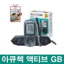 아큐첵 액티브GB 혈당측정기세트+당뇨수첩증정