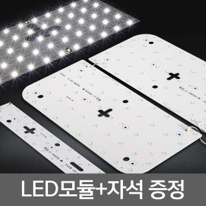 국산LED모듈 led기판 방등 거실등 조명LED전구 형광등
