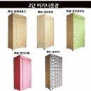 2단 비키니옷장  대한민국 생산