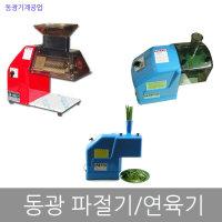 동광 파절기 물청소 연육기 파채기계 파써리