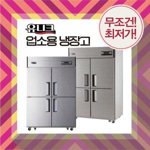유니크대성45box/업소용냉장고/냉동고/서울무배