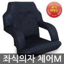 라꾸라꾸 좌식의자/라꾸라꾸 의자/m체어/체어m