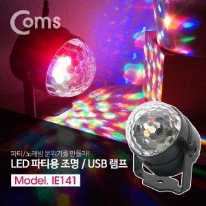 IE141 Coms LED 파티용 미러볼 USB 램프 리모콘