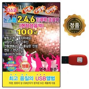 USB 노래칩 논스톱 246 지루박 경음악 100곡 트로트/차량노래USB/효도라디오 /현장생음악/디스코/잔발