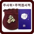 점복 점술 역학 주역점 육효 역점 주사위 세트