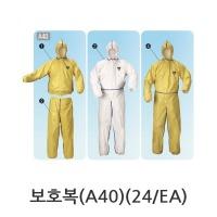 보호복(A40/A30/A20)작업복 안전보호복 (24/EA)