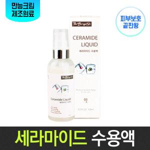 세라마이드 원액 100% 피부보호 세라마이드크림