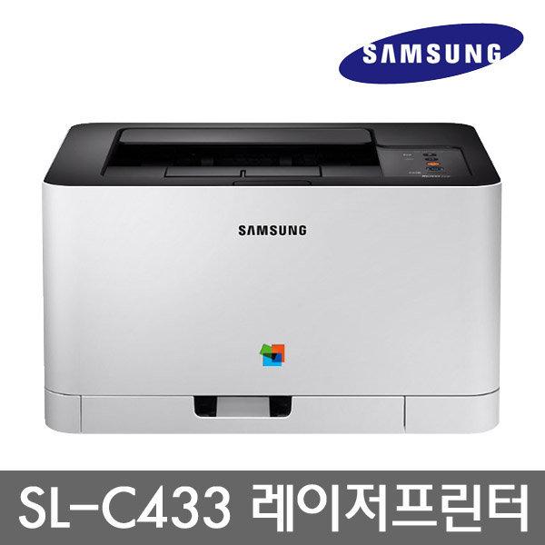 삼성 SL-C433 컬러레이저프린터 (정품토너포함)