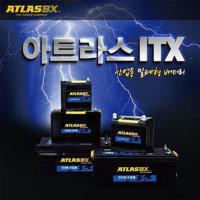 아트라스 산업용 ITX 12V-120Ah 밧데리