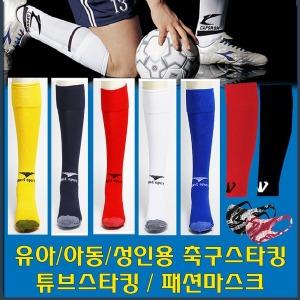 축구스타킹/아동스타킹/튜브스타킹/유아양말/축구양말
