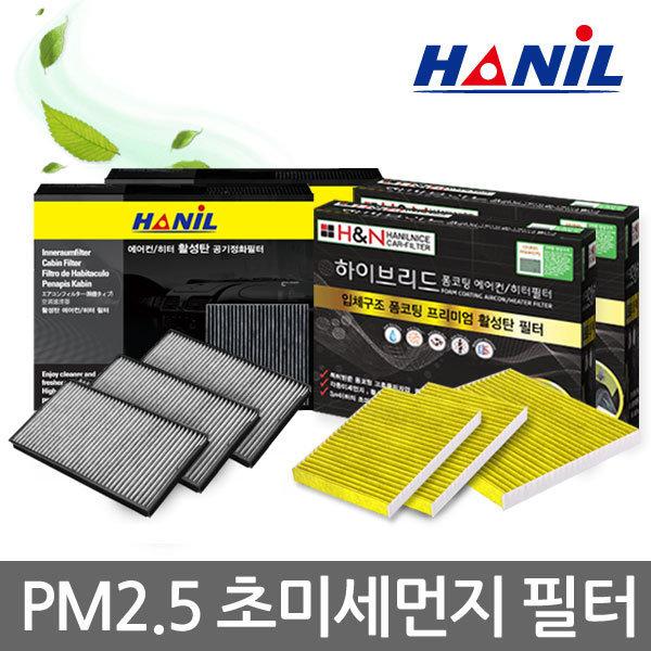 2+1한개더 자동차 에어컨필터/PM2.5초미세 활성탄필터