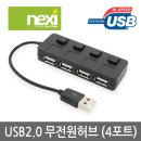 넥시 NX-USB355 USB허브 USB2.0 무전원 4포트 NX355