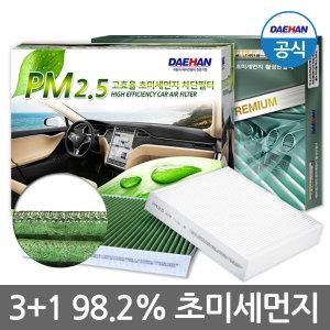 3+1 한개더 PM2.5 초미세먼지 자동차에어컨필터 향균