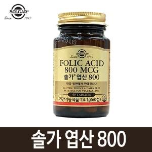 솔가 엽산 800 60정