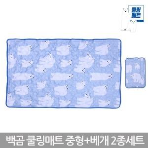 백곰 쿨매트/중형+베개세트/아이스매트/냉매트/쿨방석