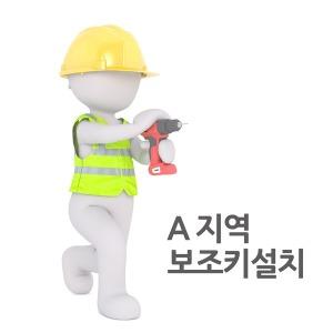 A지역설치서비스/서울/인천/경기지역 보조키 익일설치