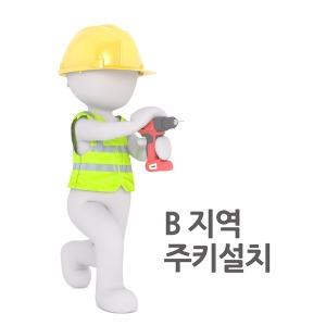 B지역설치서비스/광역시/경기일부지역외 삼성주키 설치