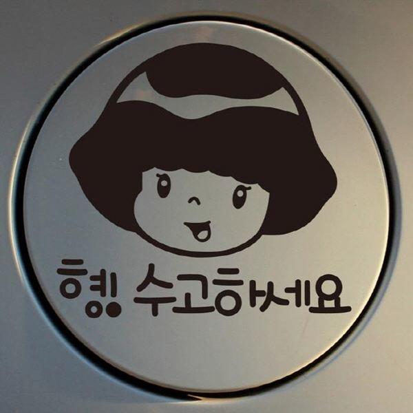주유구스티커_로이 형 수고하세요