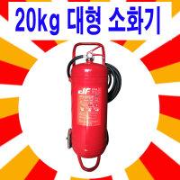 국산/20kg분말소화기/대형소화기/공장소화기/이륜식