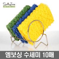 엠보싱 수세미 10매