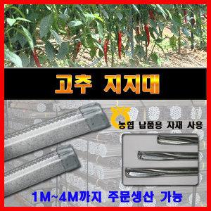 1m 1.2m고추대/고추지지대/고춧대/측량말뚝