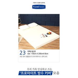 침대 매트리스 방수 라텍스 퀸(150x200x8cm) 프로마이